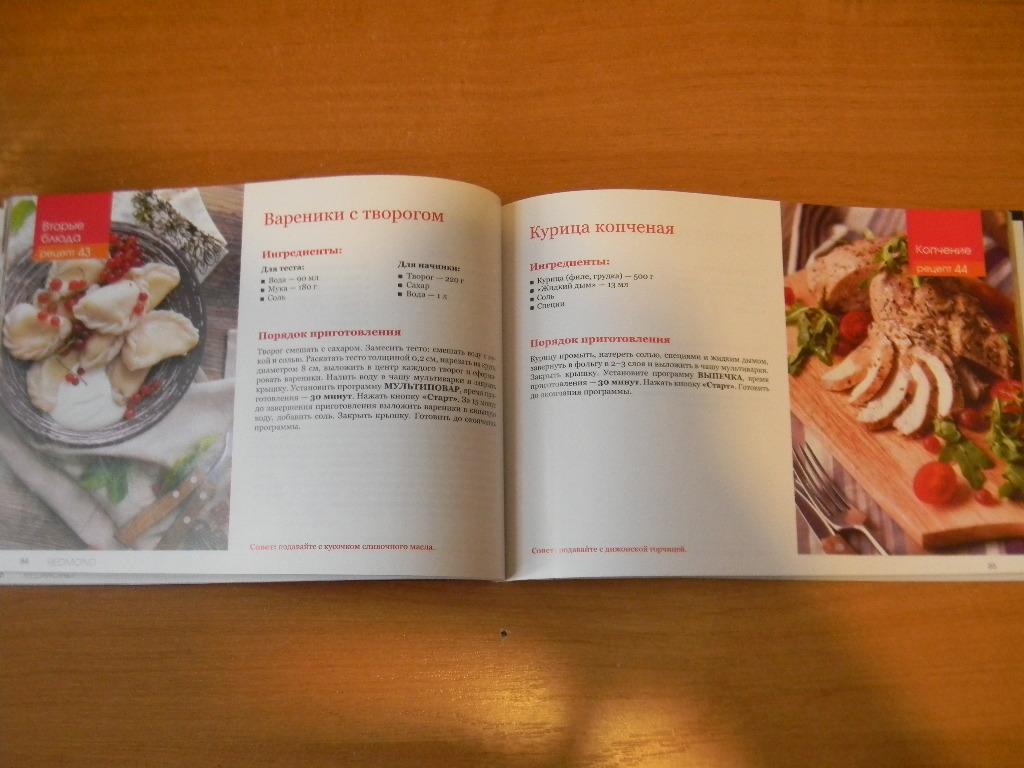 книга рецептов на мультиварку редмонд 4524