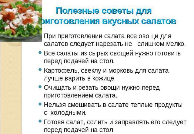 Советы по приготовлению салатов