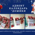 Новогодний адвент календарь 2019 для детей и взрослых — купить в Москве онлайн